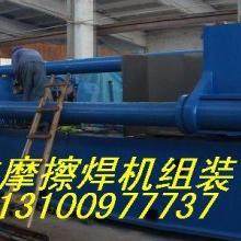 供应:500吨摩擦焊机——再次填补国内空白!