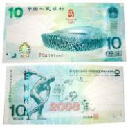 奥运纪念钞最新价格奥运钞行情图片