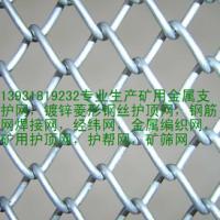 供应10号镀锌菱形矿用支护网