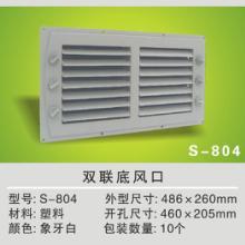 供应环保空调专用风咀
