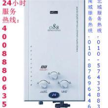沈阳沈乐满热水器北京维修电话图片