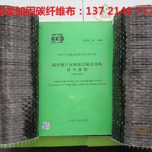 河南高强I级碳纤维布厂家直销图片