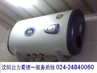 沈阳比力奇热水器图片/沈阳比力奇热水器样板图 (3)