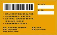 广州厂家供应条码卡制作价格低