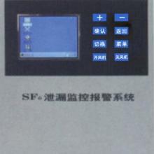 供应激光红外SF6智能监控系统