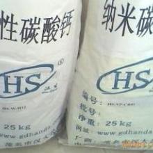 供应橡胶制品用纳米碳酸钙供应商