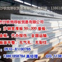 供应沙钢厚板051081190765