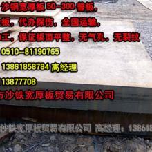 供应沙钢宽厚板90MM