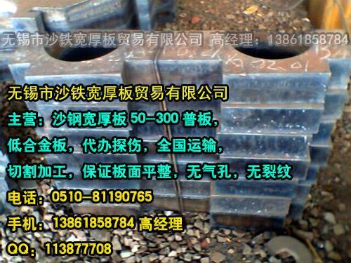 供应漯河沙钢普板