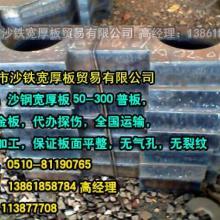 供应沙钢宽厚板140MM