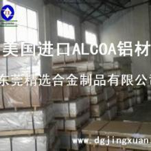供应进口铝板7075 光亮铝板7075 耐磨铝板7075 铝板厂家图片