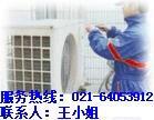 上海长虹空调维修公司【官方维修电话021-64053912】
