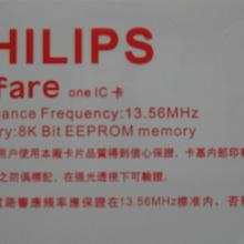供应国产射频IC卡价格更低,可以完全替代S50图片