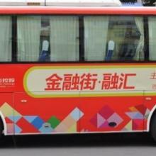 在车上做广告 大客车车身广告出租 车上做广告大客车车身广告设计出租图片