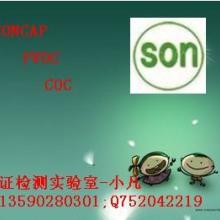 供应SONCAP认证公司,尼日利亚SONCAP深圳办事处批发