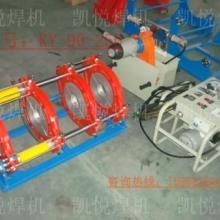 供应凯悦250液压PE热熔对接机凯悦250液压热熔对接机图片