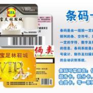 沈阳条码卡制作沈阳做条码卡公司图片