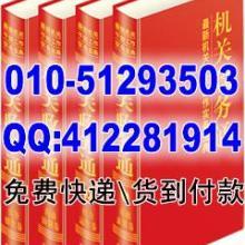 中华人民共和国全民健身条例宣贯实施手册批发