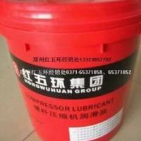 供应红五环螺杆空压机专用润滑油