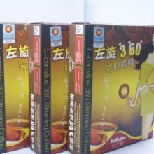 供应左旋360咖啡客服QQ 左旋360咖啡到底有没有副作用