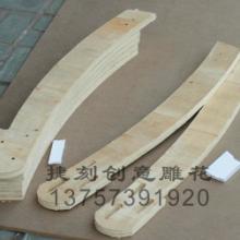 供应J57沙发扶手/沙发家具配件雕刻加工