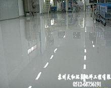 供应半导体车间地板漆