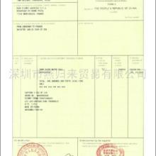 一般原产地证CO/FA/FE/商检/CIQ清关证书/CCPIT图片