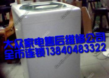 沈阳洗衣机维修图片