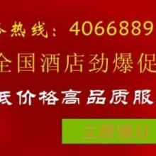 供应东莞会展国际大酒店,预订电话:400-6889-332