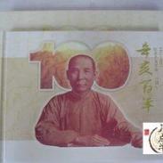 辛亥百年10张连号钞图片
