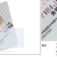 惠州揭揭卡/惠城刮刮卡/PVC卡制作 惠城会员卡 惠城奖券印刷