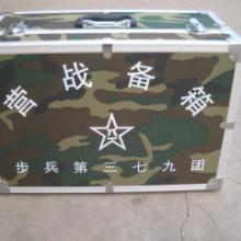 供应军用器械设备物资军用器械设备物资箱