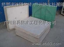 供应挤塑泡沫隔热砖、屋面隔热,楼顶隔热材料,广州保温隔热公司批发