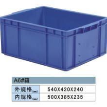 供应周转箱塑料筐