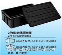 供应防静电PCB周转箱