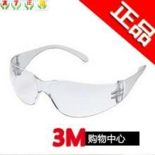 供应眼镜3M最新款11228经济型轻便防护眼镜徐州总代理批发