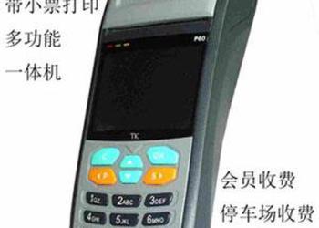 链锁火锅店会员卡管理收费系统图片