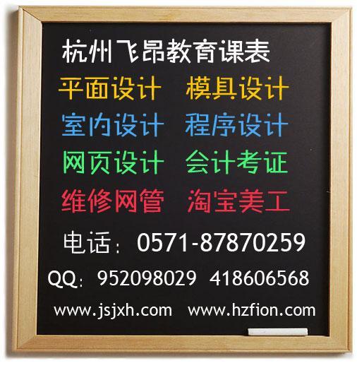 杭州平面设计淘宝美工培训图片|杭州平面设计淘宝