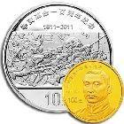 辛亥革命100周年金银纪念币图片