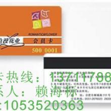 供应磁卡IC卡ID卡业制作磁卡电话预付费卡生产收费卡预约卡价格