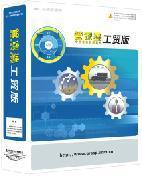 徐州电子厂管理软件/T3/T8 徐州管家婆软件价格