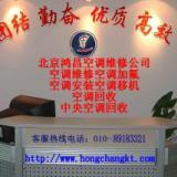 供应北京海信空调维修售后服务电话010-89183321