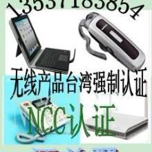 供应3G手机出口台湾NCC认证,NCC认证准备资料,咨询华检认证汪兰批发