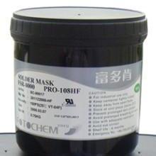 供应富多肯油墨 PCB阻焊油墨 出口品质富多肯油墨PCB阻焊油墨