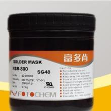 供应液态感光阻焊油墨 质优价廉
