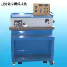 供应pps滤布焊接缝制设备