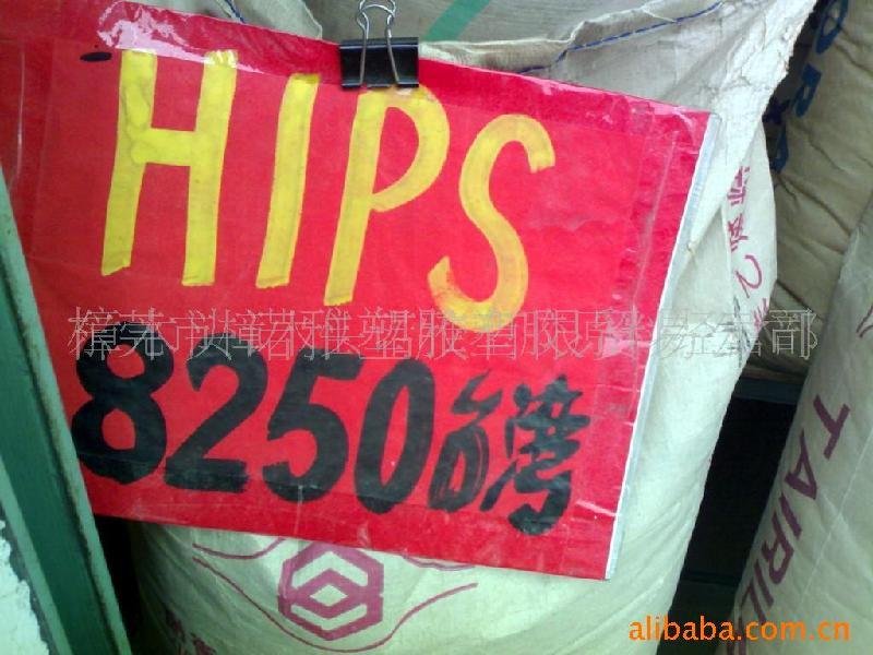 供应HIPSHP8250台湾化学纤维