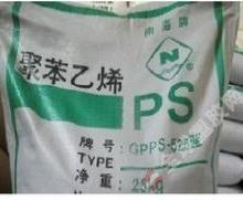 供应GPPS湛江新中美525(蓝底中流动高透明符合食品卫生标准、批发