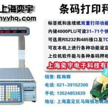 供应条码秤-上海奕宇电子科技公司热销产品-电子条码秤批发