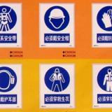 【供应国家标准标识牌电力阀门标识牌安全警示标识牌a7】